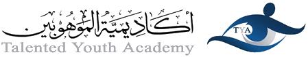 أكاديمية الموهوبين