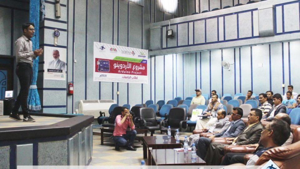 تدشن مشروع الأردوينو الوطني لطلاب وطالبات الجامعات اليمنية  بجامعة العلوم والتكنولوجيا – صنعاء